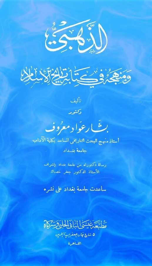Ez Zehebiyyü ve Menhecühü fi Kitabihi Tarihul İslam-الذهبي ومنهجه في كتابه تاريخ الإسلام