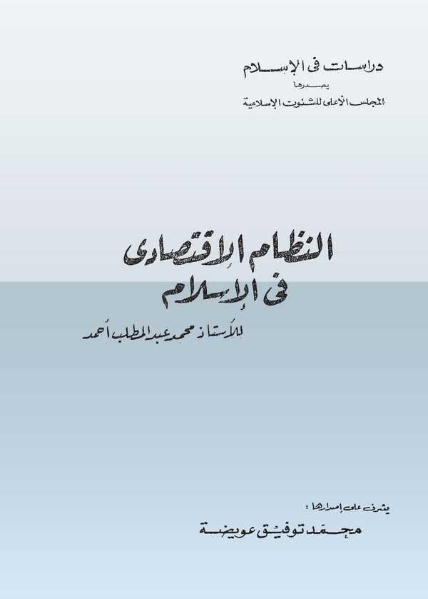 En Nizamul İktisadi fil İslam-النظام الإقتصادي في الإسلام
