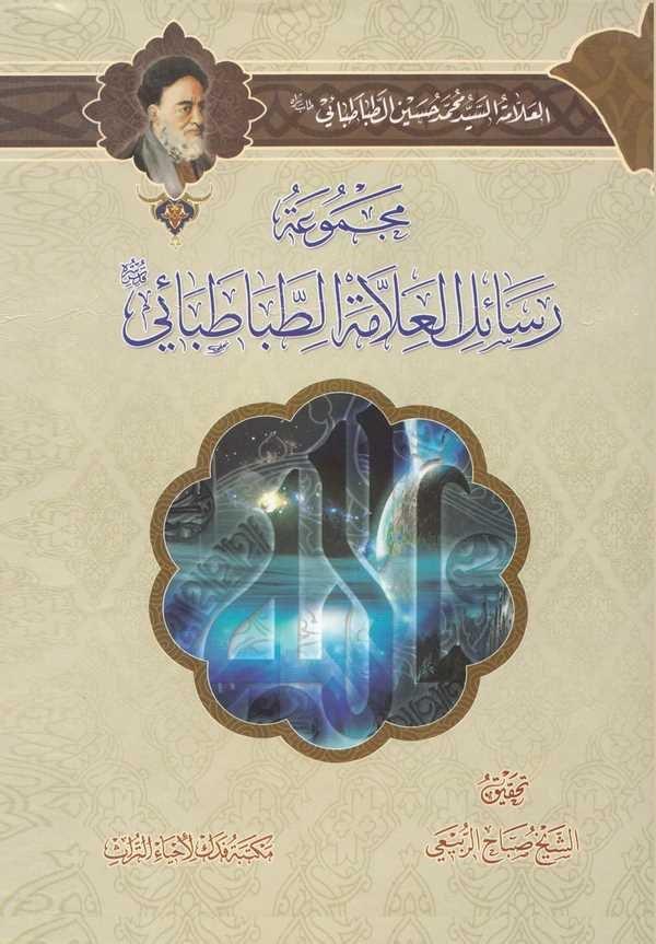 Mecmuatü Resailil Allame Et Tabatabai-مجموعة رسائل العلامة الطباطبائي