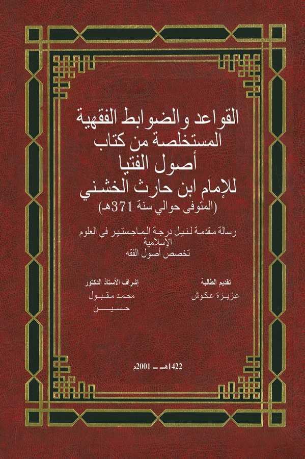 El Kavaidu ved Davabitul Fıkhiyye El Müstahlese min Kitabi Usulil Fütya lil İmam İbn Haris El Huşeni-القواعد والضوابط الفقهية ال