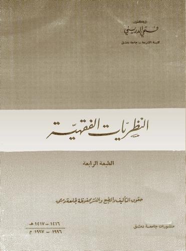 En Nazariyyatül Fıkhiyye-النظريات الفقهية