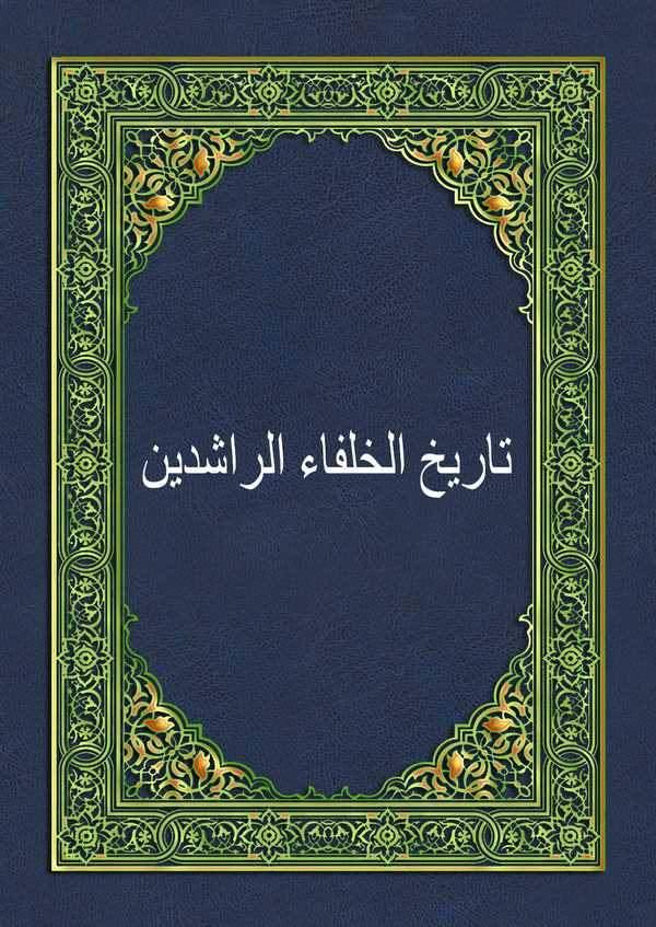 Tarihul Hulefa Er Raşidin-تاريخ الخلفاء الراشدين
