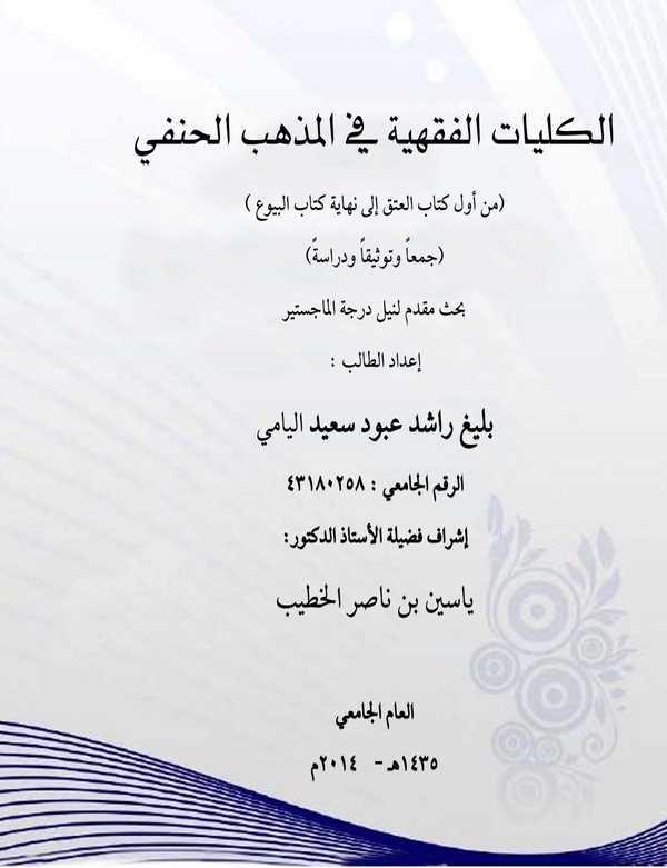 El Külliyyatül Fıkhiyye fil Mezhebil Hanefi-الكليات الفقهية في المذهب الحنفي
