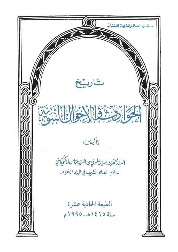 Tarihul Havadis vel Ahval En Nebeviyye-تاريخ الحوادث والأحوال النبوية