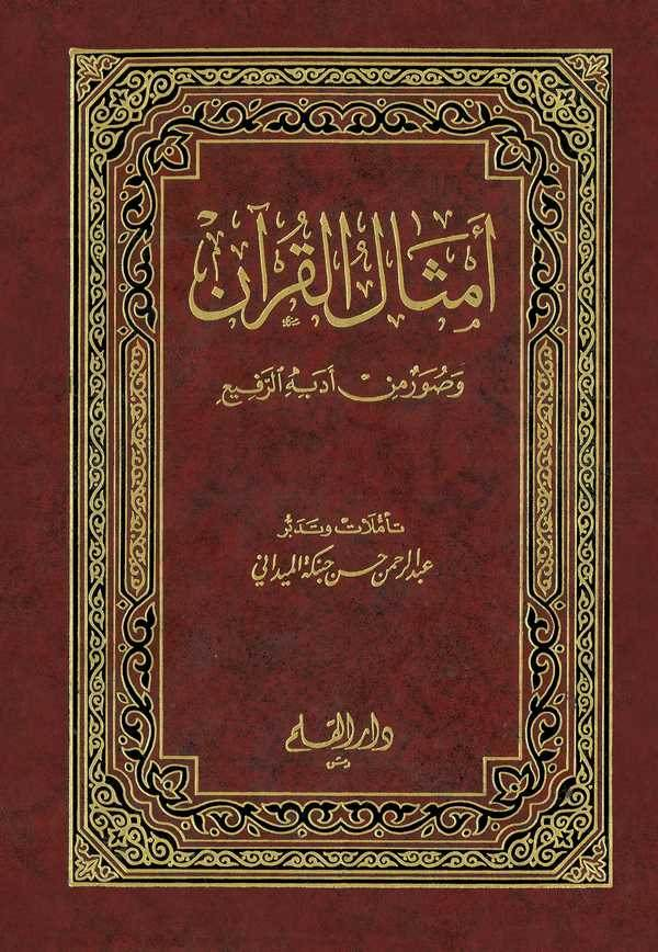 Emsalül Kuran ve Suverün min Edebihir Rafi-أمثال القرآن وصور من أدبه الرفيع
