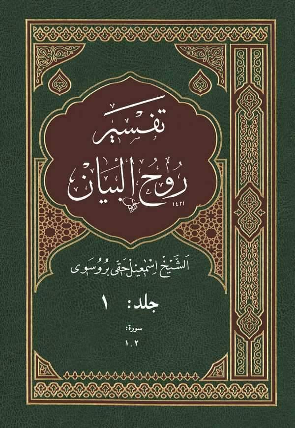 Tefsiru Ruhul Beyan-تفسير روح البيان