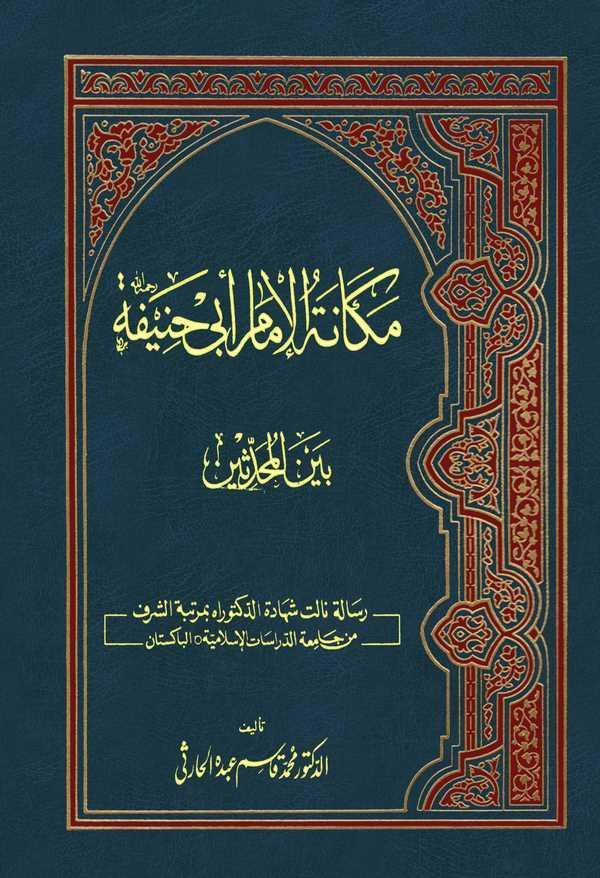Mekanetül İmam Ebi Hanife Beynel Muhaddisin-مكانة الإمام أبي حنيفة بين المحدثين