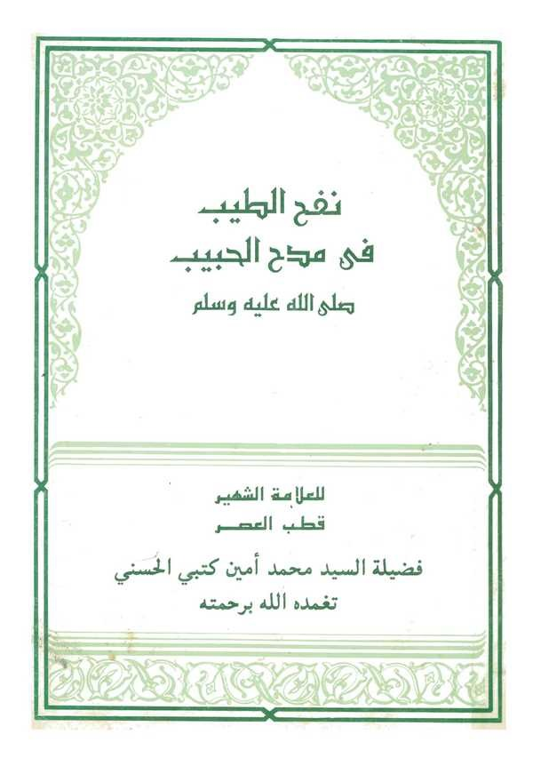 Nefhut Tib fi Medhil Habib Sallallahu aleyhi ve Sellem-نفح الطيب في مدح الحبيب صلى الله عليه وسلم