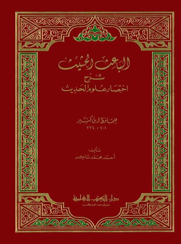El Baisül Hasis Şerhu İhtisari Ulumil Hadis-الباعث الحثيث شرح اختصار علوم الحديث