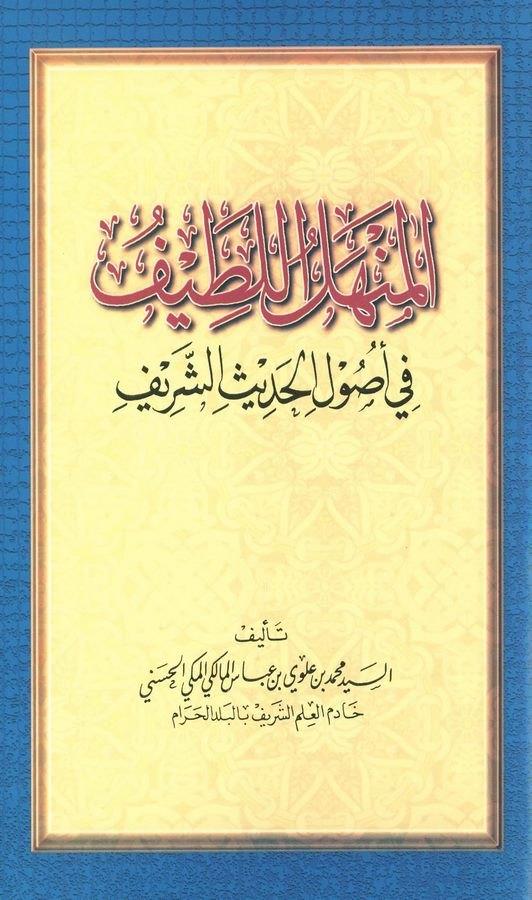 El Menhelül Latif fi Usulil Hadisiş Şerif-المنهل اللطيف في أصول الحديث الشريف