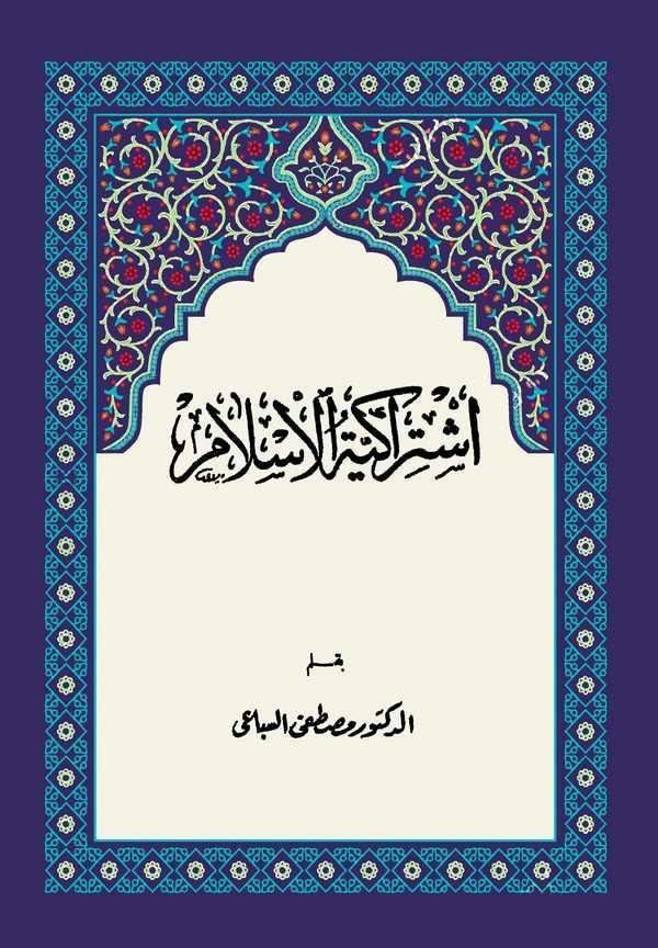 İştirakiyyetül İslam-اشتراكية الاسلام