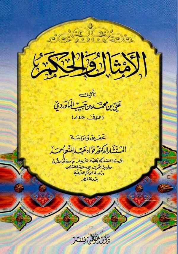 El Emsal vel Hikem-الأمثال والحكم