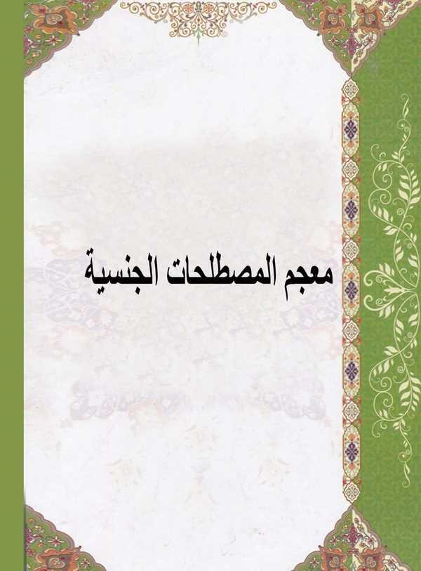 Mucemul Mustalahat El Cinsiyye-معجم المصطلحات الجنسية