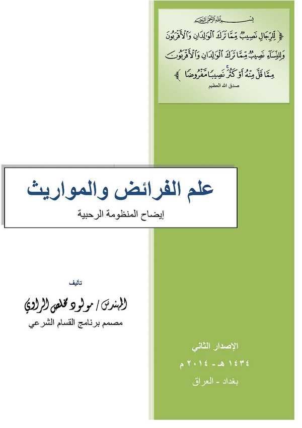 İlmül Feraid vel Mevaris İdahul Manzube Er Rahbiyye-علم الفرائض والمواريث إيضاح المنظومة الرحبية