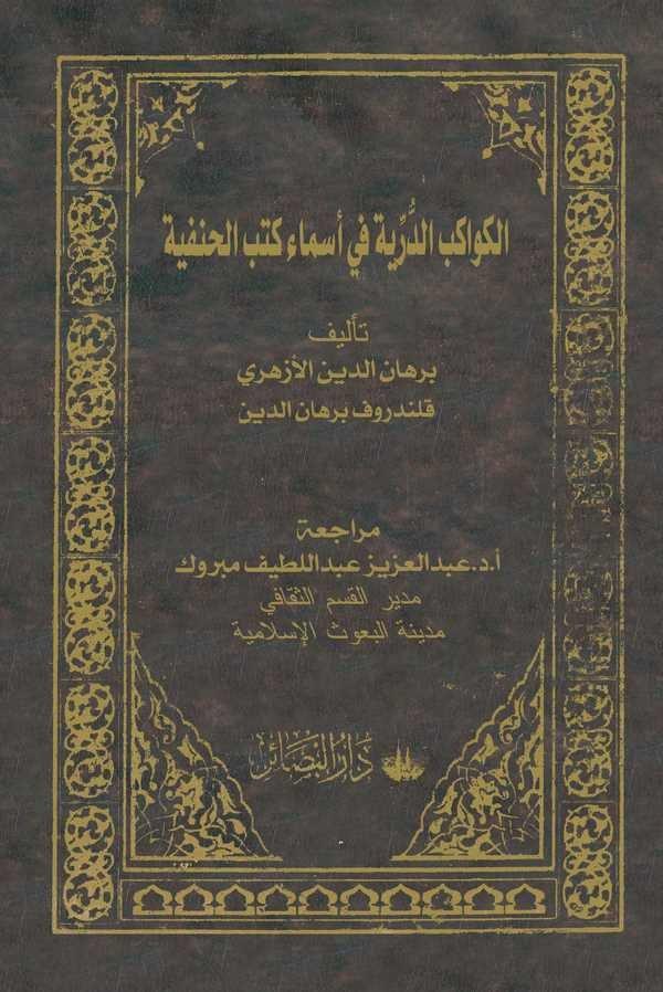 El Kevakibüd Dürriyye fi Esmai Kütübil Hanefiyye-الكواكب الدرية في أسماء كتب الحنفية