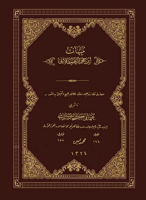 Münebbihatu İbn Hacer El Askalani-منبهات ابن حجر العسقلاني
