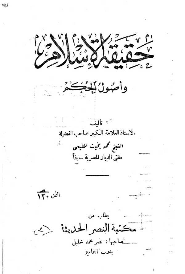 Hakikatül İslam ve Usulul Hükm-حقيقة الإسلام وأصول الحكم
