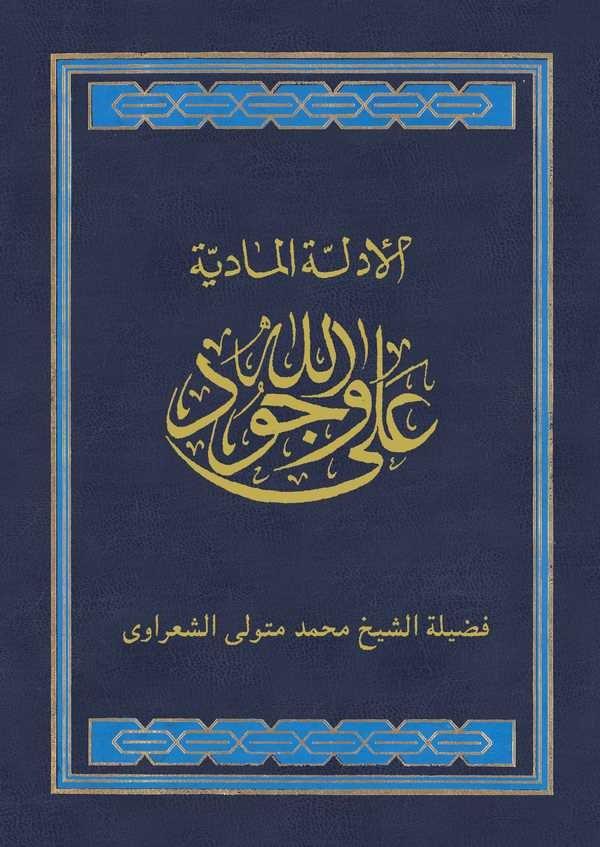 El Edilletül Maddiyye ala Vücudillah-الأدلة المادية على وجود الله