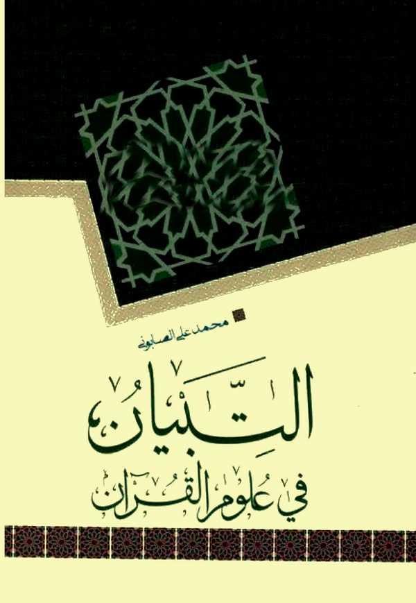 Et Tibyan fi Ulumil Kuran-التبيان في علوم القرآن