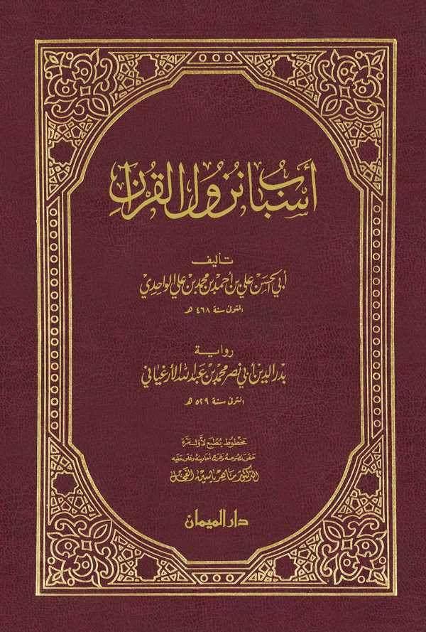 Esbabu Nüzulil Kuran-أسباب نزول القرآن