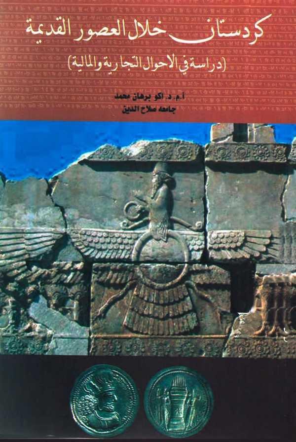 Kürdistan Hilalel Usuril Kadime Dirase fil Ahvalit Ticariyye vel Maliyye-كردستان خلال العصور القديمة دراسة في الاحوال التجارية و