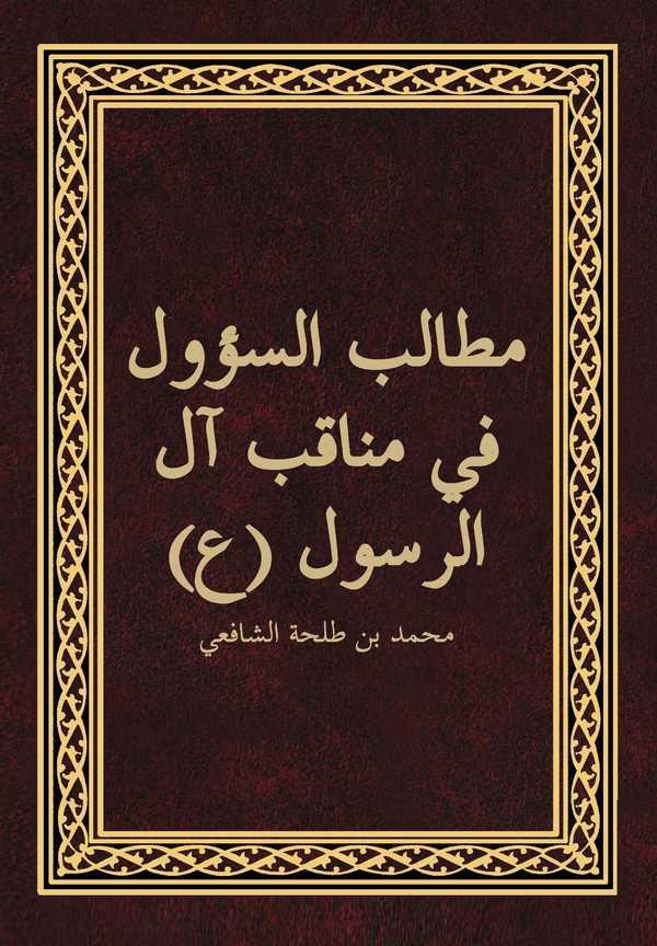 Metalibüs Suul fi Menakibi Alir Rasul-مطالب السؤول في مناقب آل الرسول