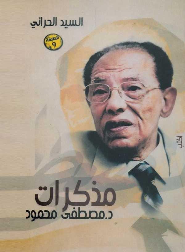 Müzekkiratu Mustafa Mahmud-مذكرات مصطفى محمود