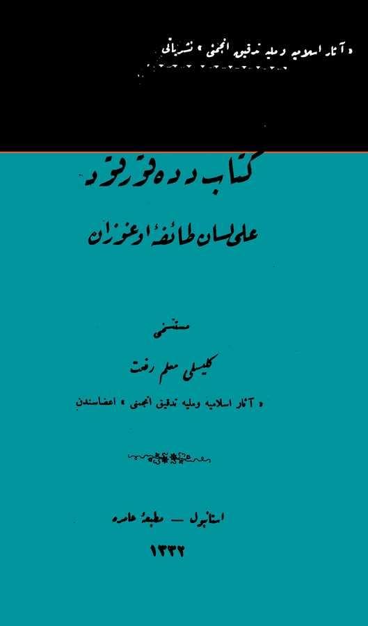 Kitabu Dede Korkut ala Lisani Taifi Ogzan-كتاب دده قورقود على لسان طائفه اوغزان