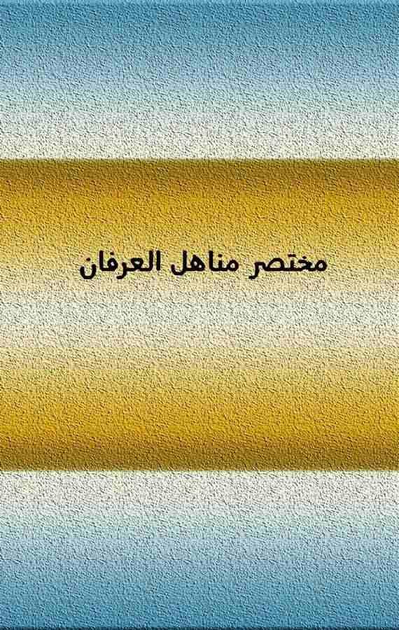 Muhtasaru Menahilil İrfan-مختصر مناهل العرفان