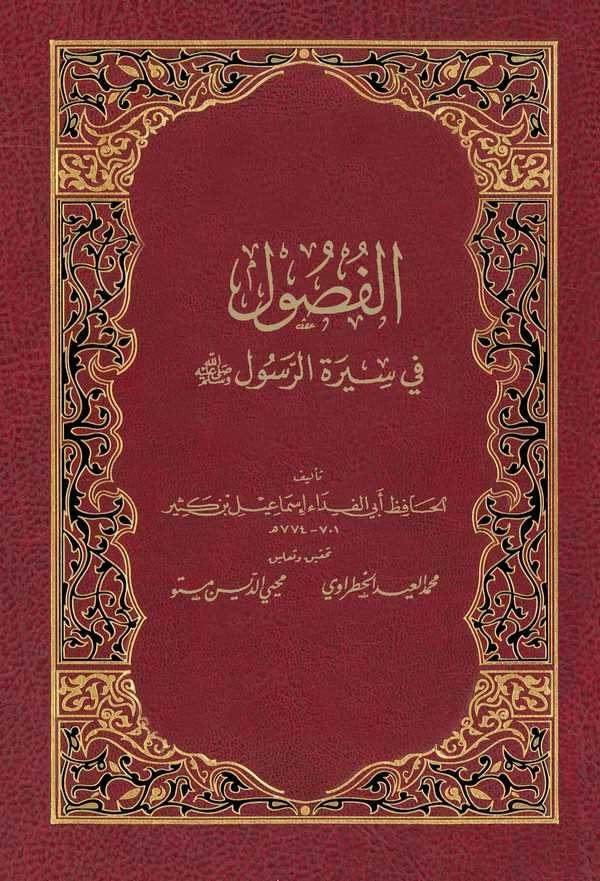 El Fusul fi Siretir Rasul-الفصول في سيرة الرسول