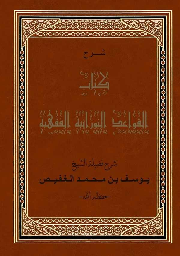 Şerhu Kitabi Kavaidun Nuraniyye El Fıkhiyye-شرح كتاب قواعد النورانية الفقهية