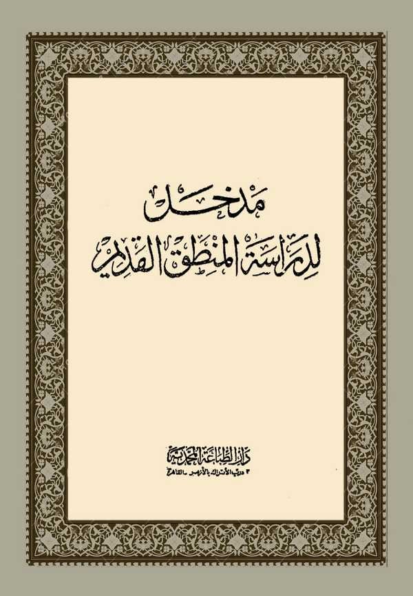 Medhal li Dirasetil Mantık El Kadim-مدخل لدراسة المنطق القديم