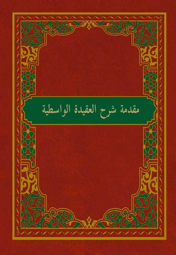Mukaddimetü Şerhul Akidetül Vasıtiyye-مقدمة شرح العقيدة الواسطية