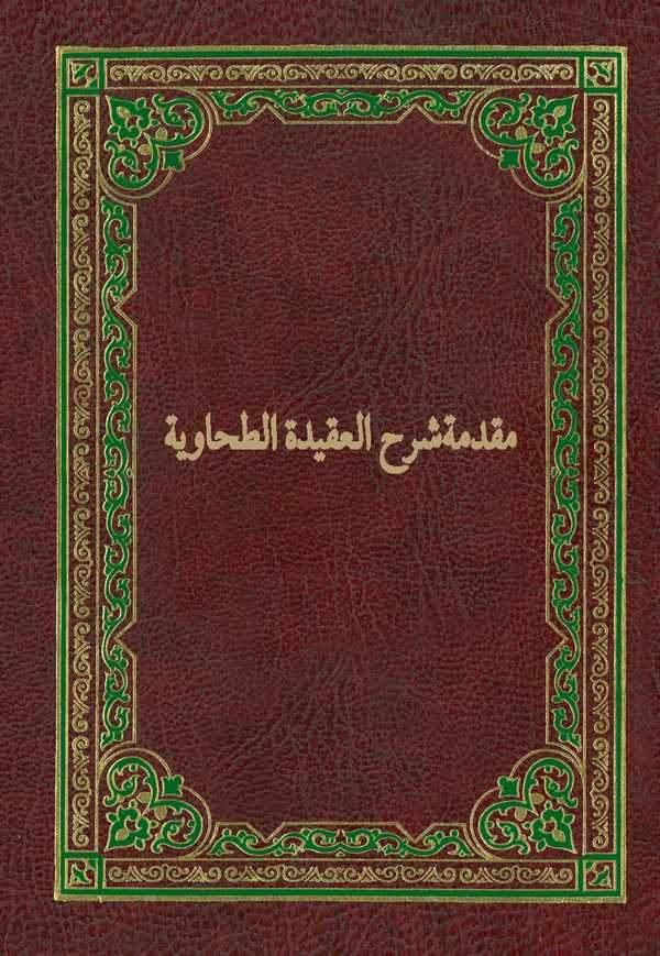 Mukaddimetü Şerhul Akidetüt Tahaviyye-مقدمة شرح العقيدة الطحاوية