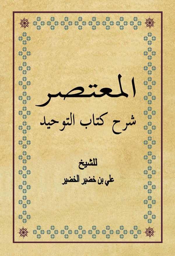 El Mutasar Şerhu Kitabit Tevhid-المعتصر شرح كتاب التوحيد