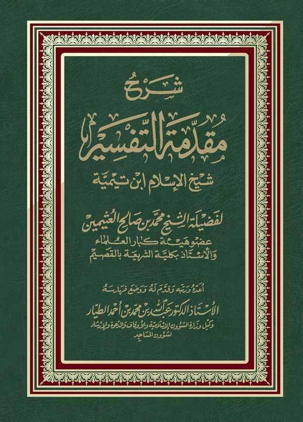 Şerhu Mukaddimetüt Tefsir Şeyhul İslam İbn Teymiye-شرح مقدمة التفسير شيخ الإسلام ابن تيمية