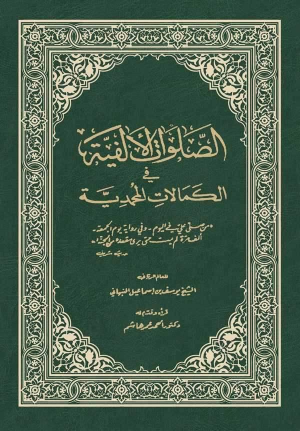 Es Salavatül Elfiyye fil Kemalat El Muhammediyye-الصلوات الألفية في الكمالات المحمدية