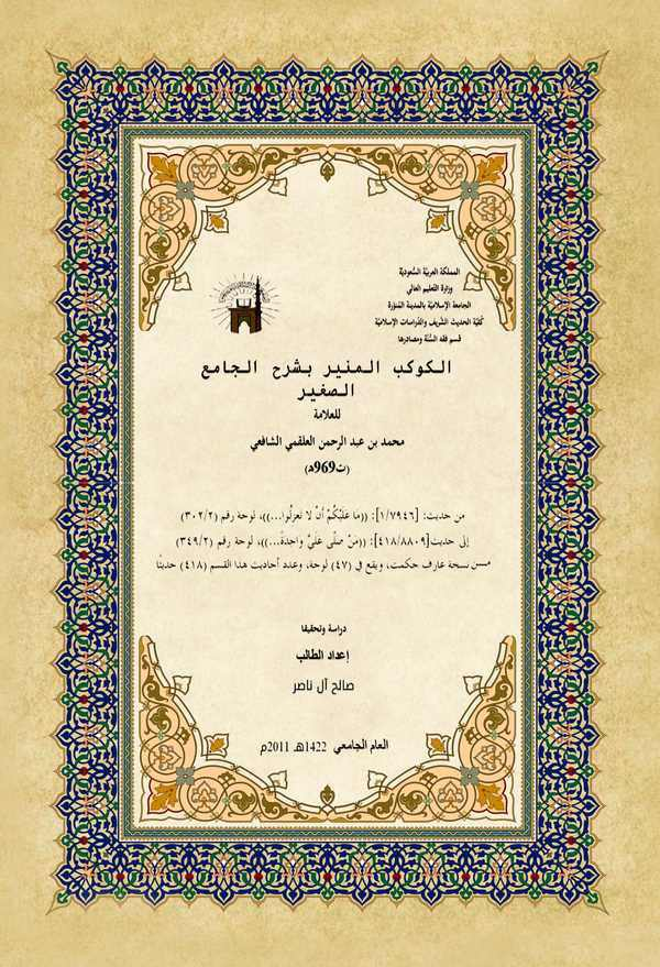 El Kevkebül Münir bi Şerhil Camiis Sagir-الكوكب المنير بشرح الجامع الصغير