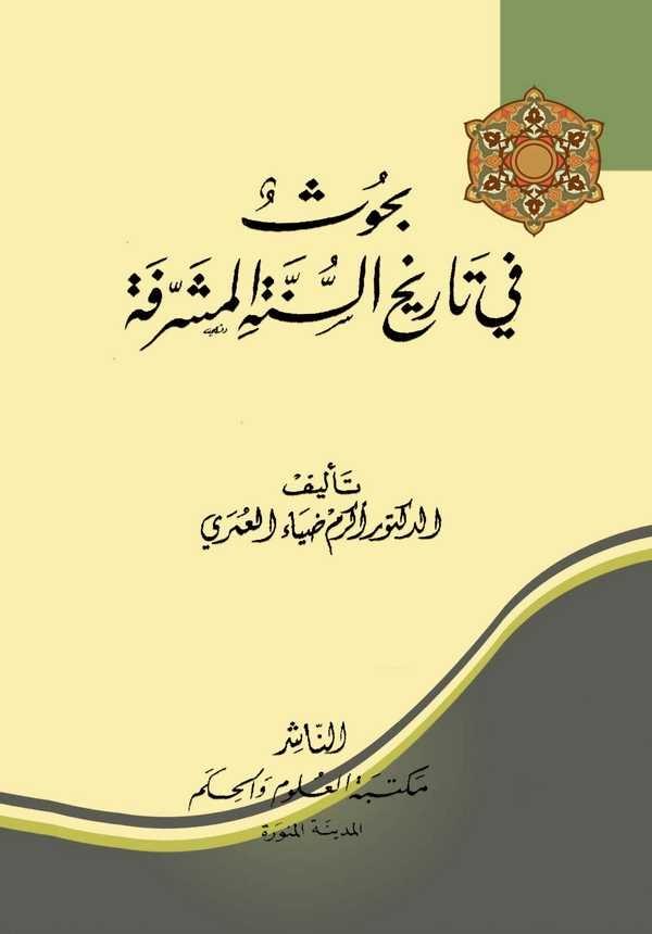 Buhusun fi Tarihis Sünnetil Müşerrefe-بحوث في تاريج السنة المشرفة