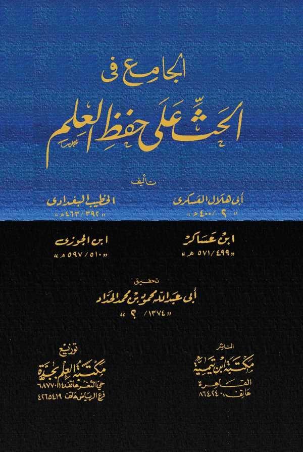 El Cami fil Hassi ala Hıfzil İlim-الجامع في الحث على حفظ العلم