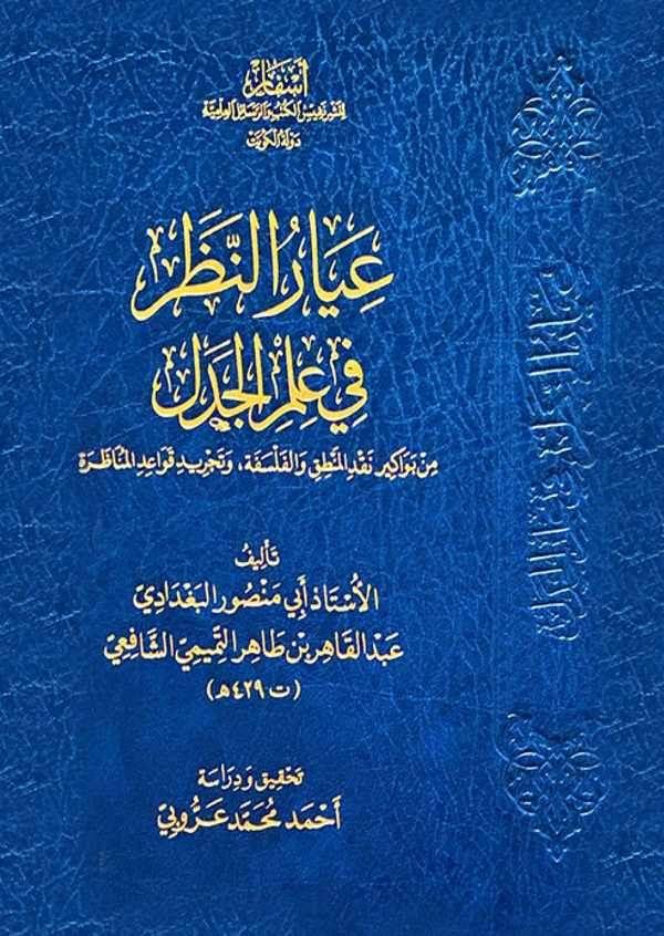İyarun Nazar fi İlmil Cedel-عيار النظر في علم الجدل
