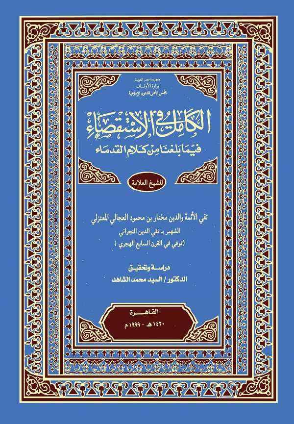 El Kamil fil İstiksa fima Belegana min Kelamil Kudema-الكامل في الاستقصاء فيما بلغنا من كلام القدماء