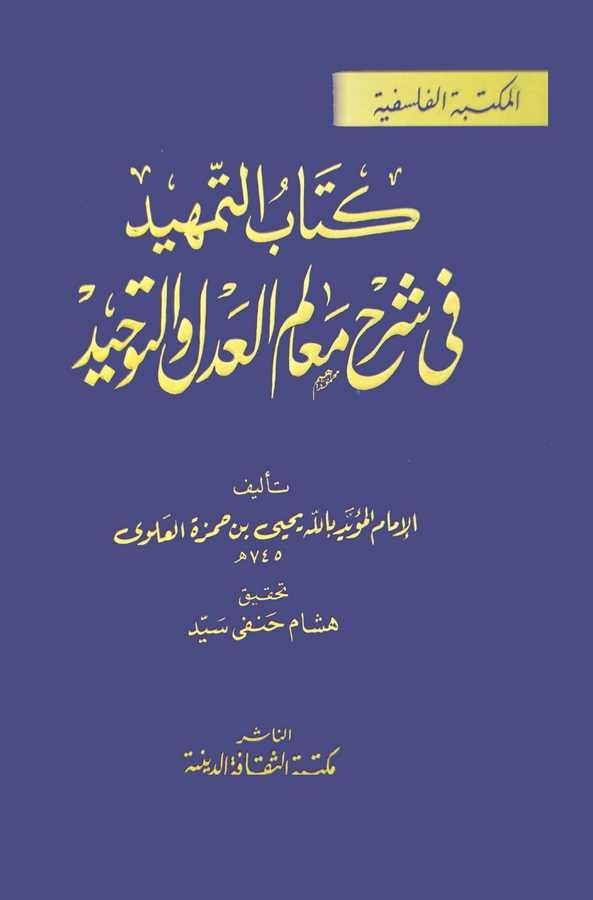 Kitabut Temhid fi Şerhi Mealimil Adli vet Tevhid-كتاب التمهيد في شرح معالم العدل والتوحيد