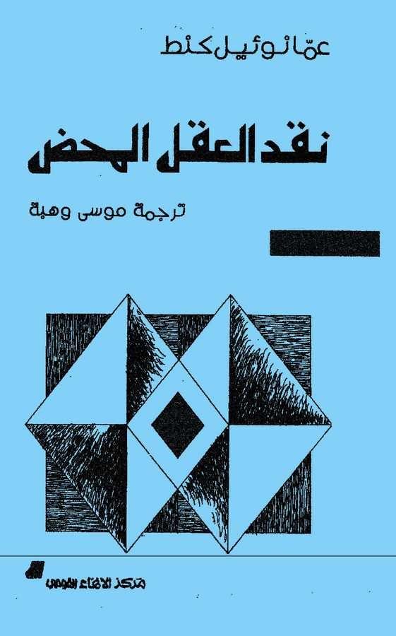 Nakdul Aklil Mahd-نقد العقل المحض