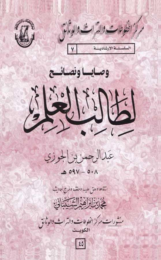 Vasaya ve Nasaih li Talibil İlm-وصايا ونصائح لطالب العلم