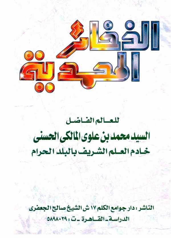 Ez Zehairül Muhammediyye-الذخائر المحمدية