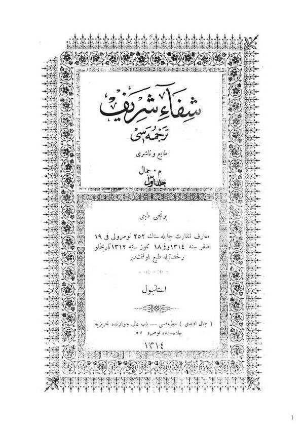 Şifai Şerif Tercümesi-شفاء شريف ترجمه سي