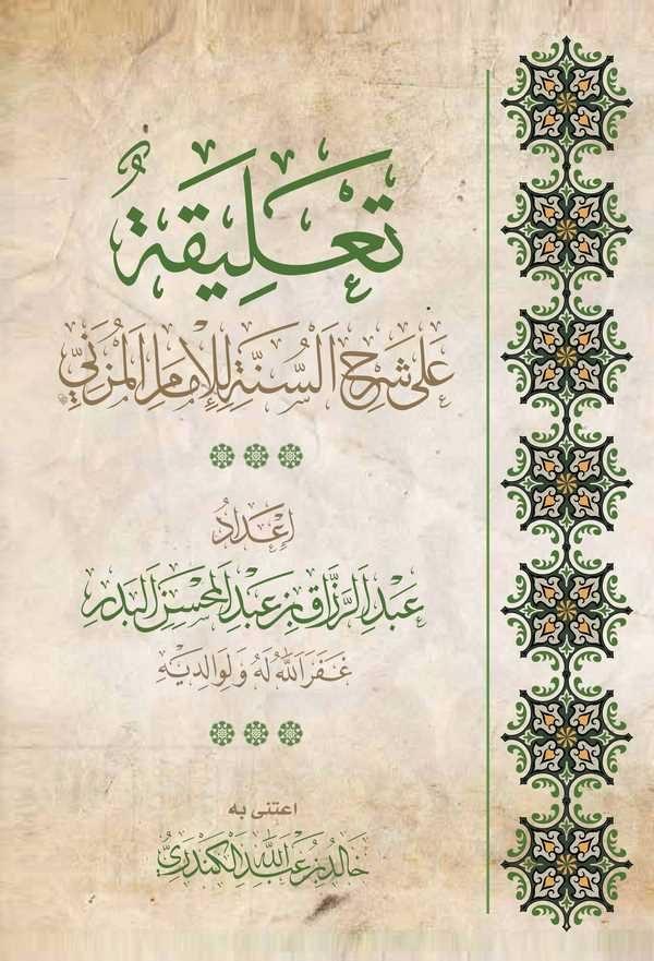 Talikatün ala Şerhüs Sünneti lil İmam El Müzeni-تعليقة على شرح السنة للإمام المزني
