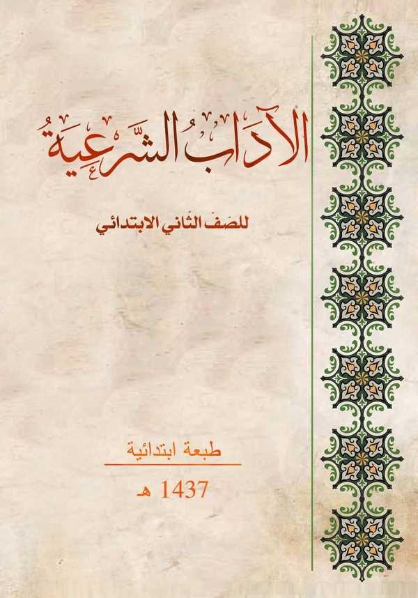 El Adabuş Şeriyye lis Sınfis Sani El İbtidai-الآداب الشرعية للصنف الثاني الإبتدائي