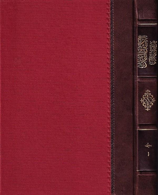 El Keşfü vel Beyan an Tefsiril Kuran-الكشف والبيان عن تفسير القرآن